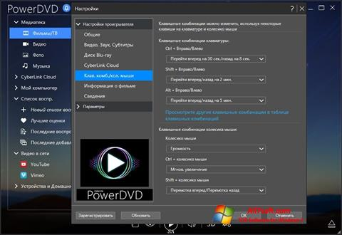 Ekrano kopija PowerDVD Windows 7