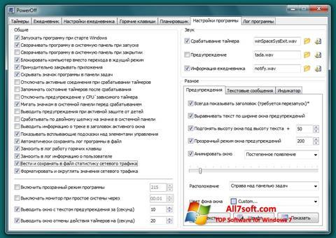 Ekrano kopija SM Timer Windows 7