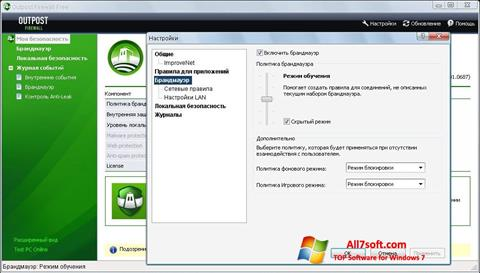 Ekrano kopija Outpost Firewall Free Windows 7